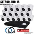 防犯カメラセット・監視カメラセット【セット660-AHD-16】224万画素 屋内AHDドームカメラ16台と16chデジタルレコーダーセット(2TB内蔵)