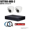 防犯カメラセット・監視カメラセット【セット760-AHD-2】 4MP画質AHDカメラ2台と4chデジタルレコーダーセット(2TB内蔵)
