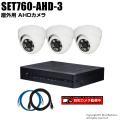 防犯カメラセット・監視カメラセット【セット760-AHD-3】 4MP画質AHDカメラ3台と4chデジタルレコーダーセット(2TB内蔵)