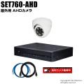 防犯カメラセット・監視カメラセット【セット760-AHD】 4MP画質AHDカメラ1台と4chデジタルレコーダーセット(2TB内蔵)