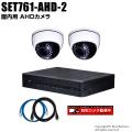 防犯カメラセット・監視カメラセット【セット761-AHD-2】 5MP画質AHDカメラ2台と4chデジタルレコーダーセット(2TB内蔵)