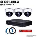 防犯カメラセット・監視カメラセット【セット761-AHD-3】 5MP画質AHDカメラ3台と4chデジタルレコーダーセット(2TB内蔵)