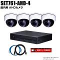 防犯カメラセット・監視カメラセット【セット761-AHD-4】 5MP画質AHDカメラ4台と4chデジタルレコーダーセット(2TB内蔵)