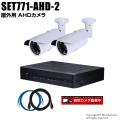 防犯カメラセット・監視カメラセット【セット771-AHD-2】 5MP画質AHDカメラ2台と4chデジタルレコーダーセット(2TB内蔵)