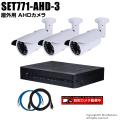 防犯カメラセット・監視カメラセット【セット771-AHD-3】 5MP画質AHDカメラ3台と4chデジタルレコーダーセット(2TB内蔵)