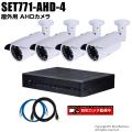 防犯カメラセット・監視カメラセット【セット771-AHD-4】 5MP画質AHDカメラ4台と4chデジタルレコーダーセット(2TB内蔵)