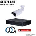 防犯カメラセット・監視カメラセット【セット771-AHD】 5MP画質AHDカメラ1台と4chデジタルレコーダーセット(2TB内蔵)