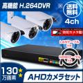 防犯カメラセット・監視カメラセット【セット820-AHD-3】屋外赤外線暗視防雨VF AHDカメラ3台と8chデジタルレコーダーセット