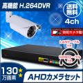 防犯カメラセット・監視カメラセット【セット820-AHD】屋外赤外線暗視防雨VF AHDカメラ1台と8chデジタルレコーダーセット