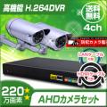 防犯カメラセット・監視カメラセット【セット848-AHD-2】屋外赤外線暗視防雨VF AHDカメラ2台と8chデジタルレコーダーセット