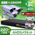 防犯カメラセット・監視カメラセット【セット848-AHD-3】屋外赤外線暗視防雨VF AHDカメラ3台と8chデジタルレコーダーセット