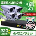 防犯カメラセット・監視カメラセット【セット848-AHD-4】屋外赤外線暗視防雨VF AHDカメラ4台と8chデジタルレコーダーセット