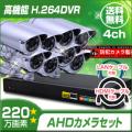 防犯カメラセット・監視カメラセット【セット848-AHD-8】屋外赤外線暗視防雨VF AHDカメラ8台と8chデジタルレコーダーセット