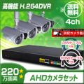 防犯カメラセット・監視カメラセット【セット849-AHD-3】屋外赤外線暗視防雨 AHDカメラ3台と8chデジタルレコーダーセット