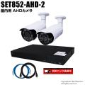 防犯カメラセット・監視カメラセット【セット852-AHD-2】210万画素 屋外 AHDカメラ2台と8chデジタルレコーダーセット(2TB内蔵)