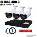 防犯カメラセット・監視カメラセット【セット852-AHD-3】210万画素 屋外 AHDカメラ3台と8chデジタルレコーダーセット(2TB内蔵)