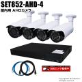 防犯カメラセット・監視カメラセット【セット852-AHD-4】210万画素 屋外 AHDカメラ4台と8chデジタルレコーダーセット(2TB内蔵)