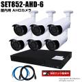 防犯カメラセット・監視カメラセット【セット852-AHD-6】210万画素 屋内・屋外 選べるAHDカメラ6台と8chデジタルレコーダーセット(2TB内蔵)