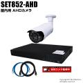 防犯カメラセット・監視カメラセット【セット852-AHD】210万画素 屋外 AHDカメラ1台と8chデジタルレコーダーセット(2TB内蔵)