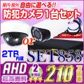 防犯カメラセット・監視カメラセット【セット853-AHD】210万画素 屋内・屋外 選べるAHDカメラ1台と8chデジタルレコーダーセット(2TB内蔵)