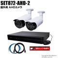 防犯カメラセット・監視カメラセット【セット872-AHD-2】210万画素 屋外 AHDカメラ2台と8chデジタルレコーダーセット(2TB内蔵)