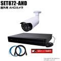 防犯カメラセット・監視カメラセット【セット872-AHD】210万画素 屋外 AHDカメラ1台と8chデジタルレコーダーセット(2TB内蔵)