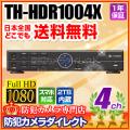 【TH-HDR1004X】 ネットワーク機能搭載  HD-SDI  4ch デジタルレコーダー (HDD 2TB/4TB選択)
