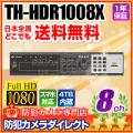 【TH-HDR1008X】 ネットワーク機能搭載  HD-SDI  8ch デジタルレコーダー (HDD 4TB/8TB選択)