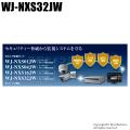 【WJ-NXS32JW】Panasonic セキュア拡張キット (代引不可・返品不可)