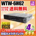 【WTW-6H62】HD-SDI / アナログ対応 4ch デジタルビデオレコーダー[返品不可]