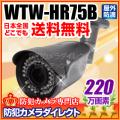 【WTW-HR75B】220万画素 HD-SDI/EX-SDI カメラ[返品不可]