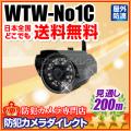 【WTW-No1C】100万画素 増設用 デジタル無線カメラ(WTW-No.1C)[返品不可]