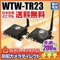 【WTW-TR23】ドローン搭載可能 デジタル無線送受信ユニット[返品不可]