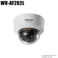 【WV-AF202L】Panasonic 屋内ドーム型 HDアナログカメラ 外部電源タイプ (代引不可・返品不可)