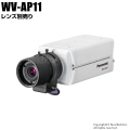 【WV-AP11】Panasonic 屋内ボックス型 HDアナログカメラ 電源重畳タイプ (代引不可・返品不可)