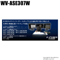 【WV-ASE307W】Panasonic i-proエクストリーム 機能拡張ソフトウェア(アラーム情報管理) (代引不可・返品不可)