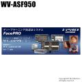 【WV-ASF950】Panasonic i-proエクストリーム 顔認証サーバーソフトウェア (代引不可・返品不可)