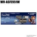 【WV-ASFE951W】Panasonic i-proエクストリーム 顔認証サーバーソフトウェア(顔登録拡張キット) (代引不可・返品不可)