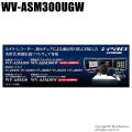 【WV-ASM300UGW】Panasonic i-proエクストリーム 映像監視ソフトウェア (代引不可・返品不可)