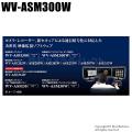 【WV-ASM300W】Panasonic i-proエクストリーム 映像監視ソフトウェア (代引不可・返品不可) (代引不可・返品不可)