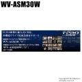 【WV-ASM30W】Panasonic i-proエクストリーム 映像監視ソフトウェア(ライブ画表示専用ソフト) (代引不可・返品不可)