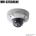 【WV-S2550LNJ】Panasonic i-proエクストリーム 屋外対応 5Mバンダル ドームネットワークカメラ (代引不可・返品不可)
