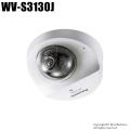 【WV-S3130J】Panasonic i-proエクストリーム 屋内対応 フルHD ドームネットワークカメラ (代引不可・返品不可)