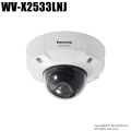 【WV-X2533LNJ】Panasonic i-proエクストリーム AIネットワークカメラ (代引不可・返品不可)
