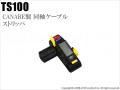 【TS100】防犯カメラ・監視カメラ用同軸ケーブルストリッパ (カナレ製)