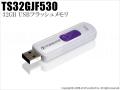 【TS32GJF530】トランセンド(Transcend)32GB USBメモリ