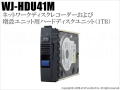 【WJ-HDU41M】Panasonic ハードディスクユニット(1TB)(代引不可・返品不可)