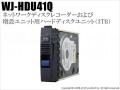 【WJ-HDU41Q】Panasonic ハードディスクユニット(3TB)(代引不可・返品不可)