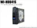 【WJ-HDU41S】Panasonic ハードディスクユニット(4TB)(代引不可・返品不可)