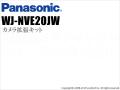 【DG-NVE20/WJ-NVE20JW】Panasonic i-Proシリーズ カメラ拡張キット(代引不可・返品不可)